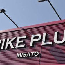 バイクプラス三郷店看板