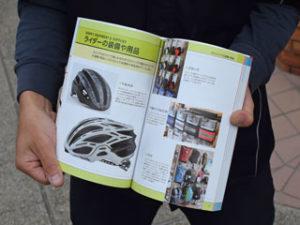 スタジオタック「クロスバイクの教科書」取材ページ